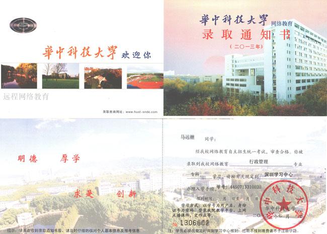 2015年华中科技大学网络教育招生简章